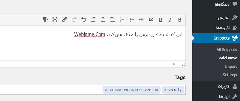 درج توضیحات برای کد دلخواه در وردپرس