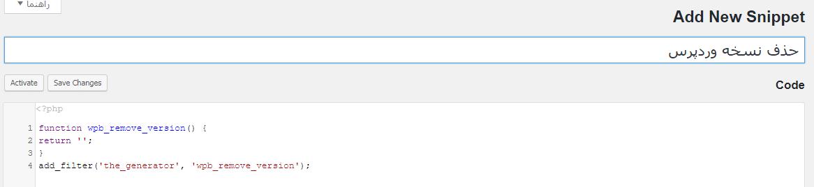 اضافه کردن کد دلخواه در وردپرس