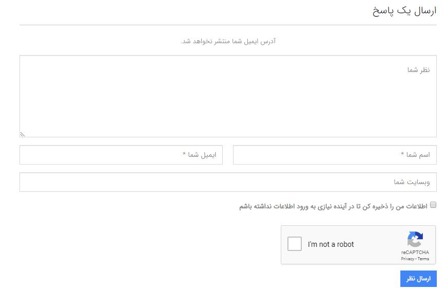 اضافه کردن Google reCAPTCHA به بخش نظرات