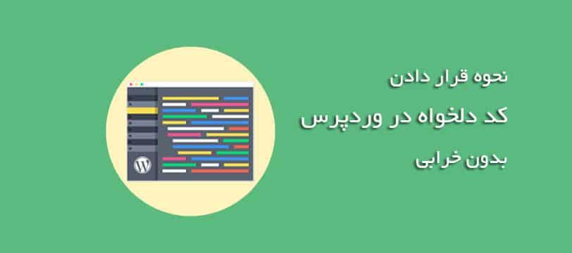 آموزش قرار دادن کد دلخواه در وردپرس ( بدون خرابی سایت )