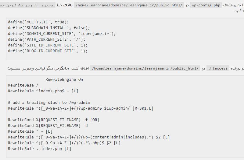 تنظیمات کد وردپرس شبکهای