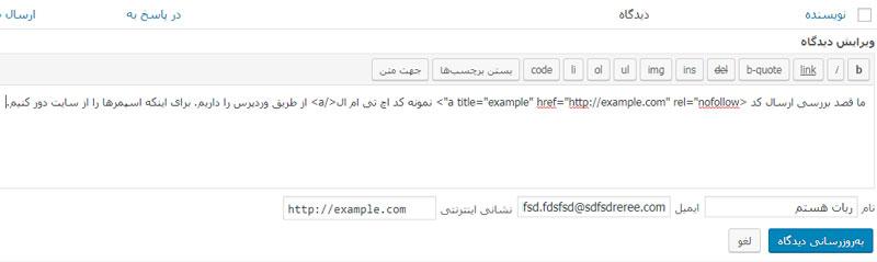 غیرفعال کردن ارسال HTML در فرم نظرات