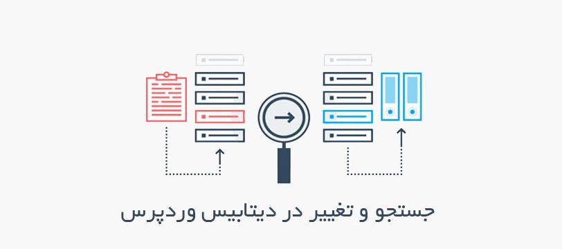 آموزش نحوه جستجو و جایگزین کردن متن در دیتابیس وردپرس