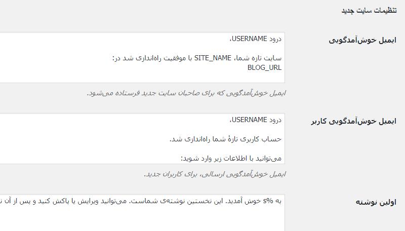 تنظیمات سایت جدید