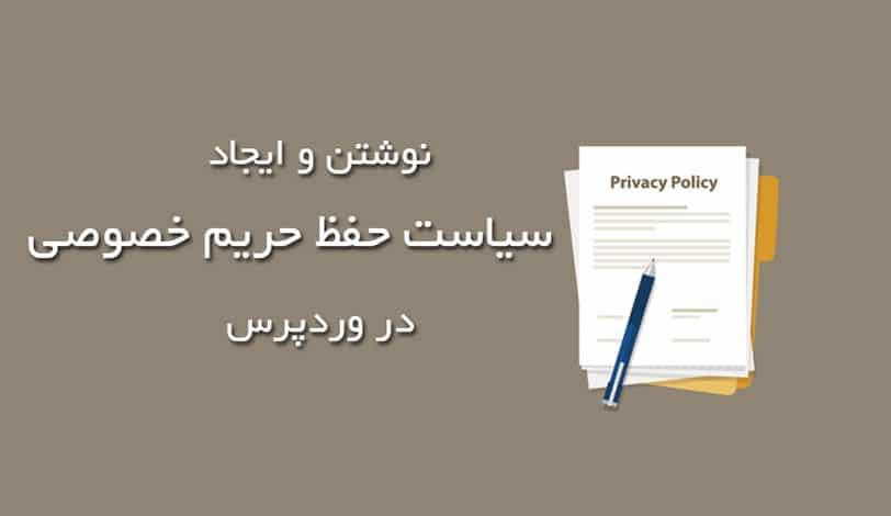 نوشتن صفحه سیاست حفظ حریم خصوصی در وردپرس