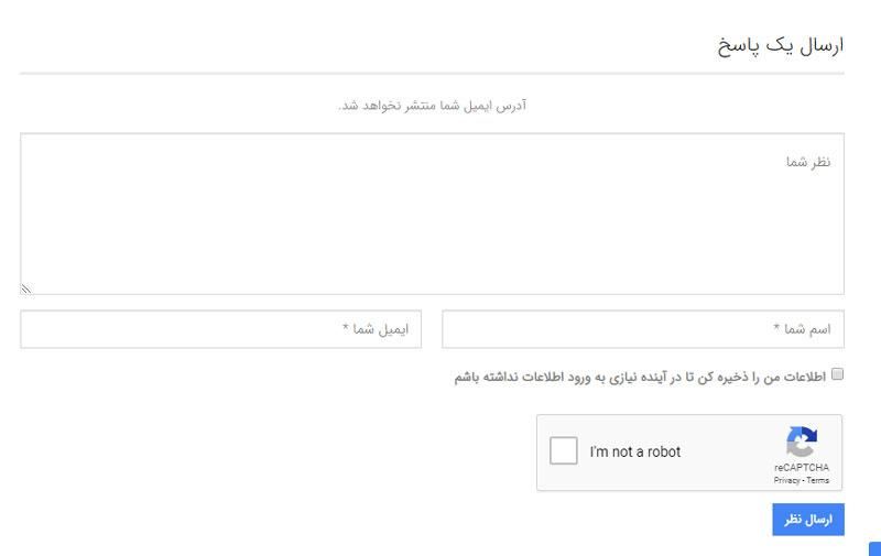 حذف فیلد آدرس ایمیل از فرم ارسال نظر