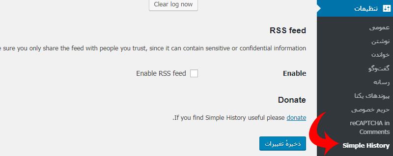 بررسی فعالیت کاربران با افزونه Simple History