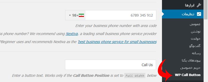 افزودن دکمه تماس مستقیم Click-to-Call