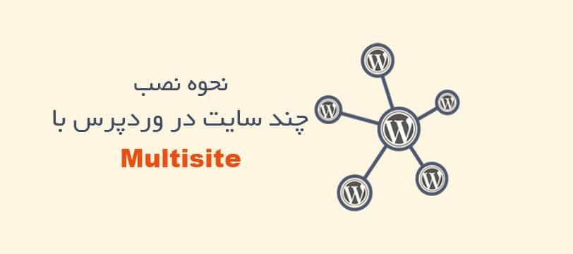 آموزش نصب و راهاندازی چند سایت در وردپرس
