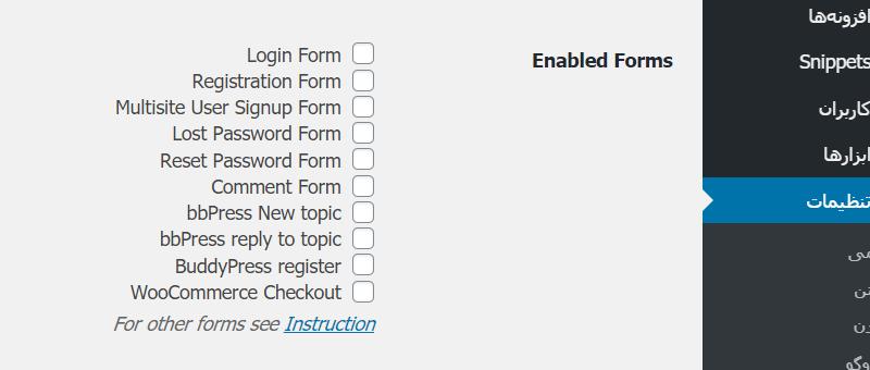 افزودن کد امنیتی ریکپچا reCAPTCHA به فرم پیشفرض ورود و عضویت وردپرس