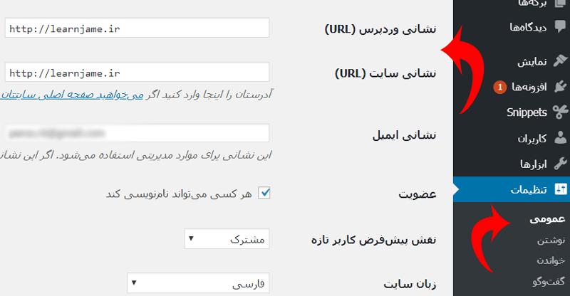 تغییر آدرس سایت ( URL ) وردپرس از طریق پنل مدیریت