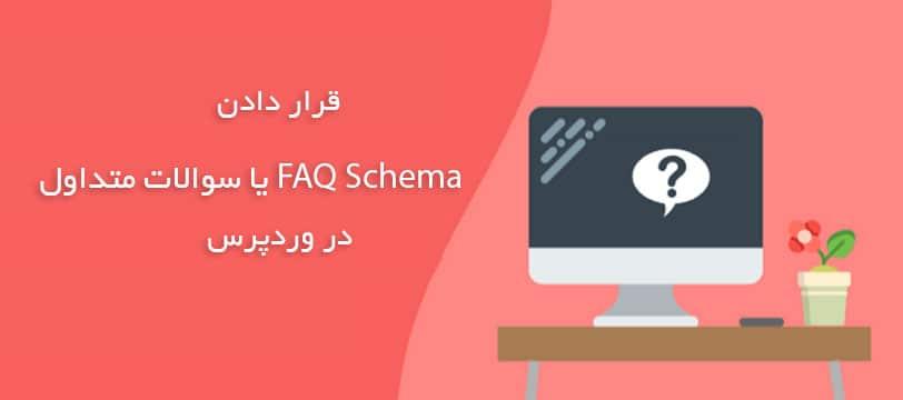 آموزش نحوه اضافه کردن FAQ Schema به وردپرس
