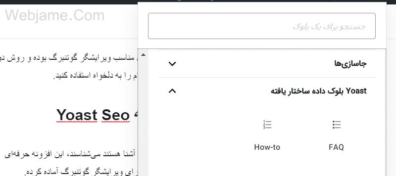 اضافه کردن FAQ Schema با افزونه Yoast Seo