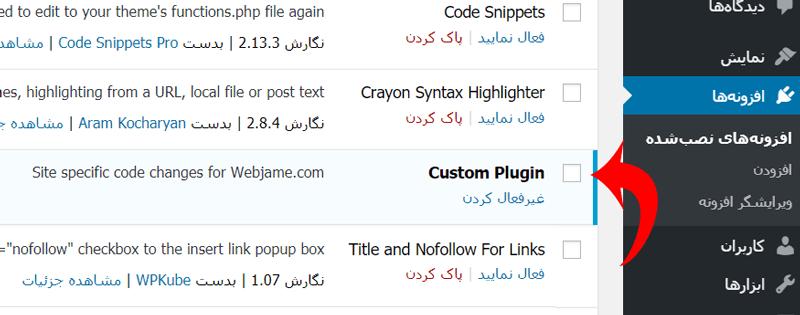 اضافه کردن کدهای دلخواه به افزونه Site-Specific