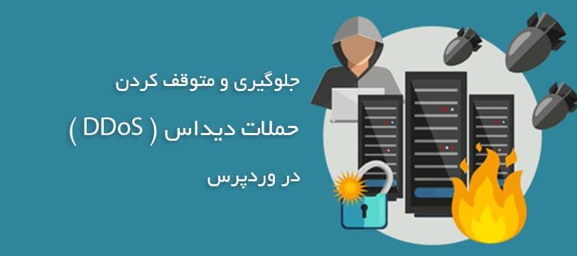 نحوه متوقف کردن و جلوگیری حملات دیداس ( DDoS ) در وردپرس