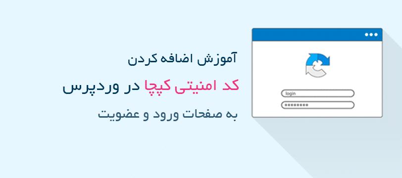 آموزش اضافه کردن کد امنیتی کپچا ( CAPTCHA ) وردپرس به فرم ورود و عضویت