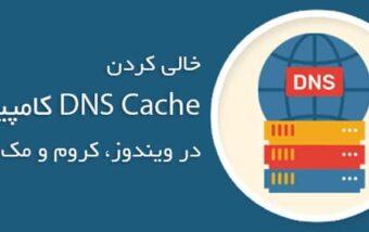 آموزش نحوه خالی کردن DNS Cache ( ویندوز – گوگل کروم و مک )