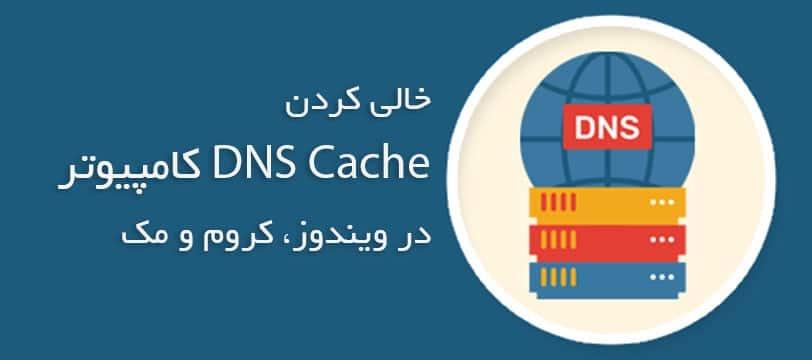 آموزش نحوه خالی کردن DNS Cache ( ویندوز - گوگل کروم و مک )