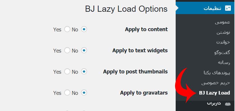 نصب افزونه Lazy Load برای تصاویر وردپرس