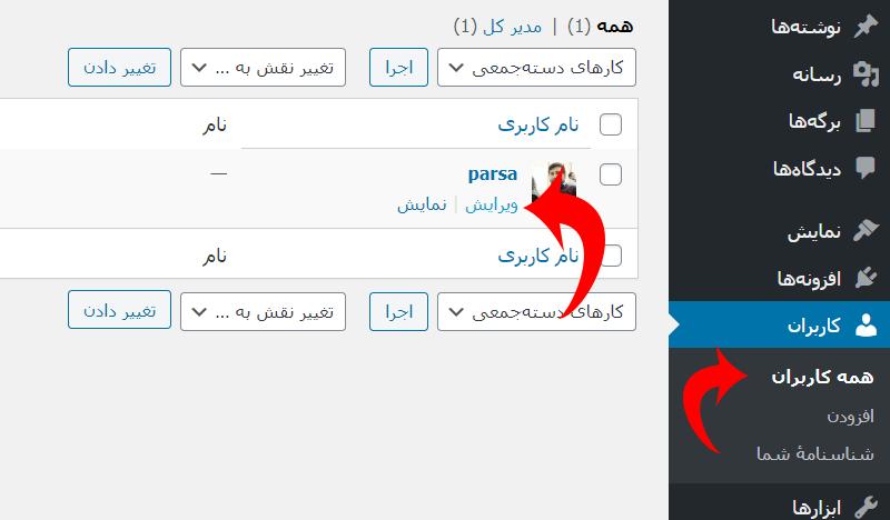 نحوه تغییر لینک صفحه نویسنده در وردپرس
