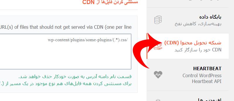 تنظیمات CDN در افزونه WP Rocket وردپرس