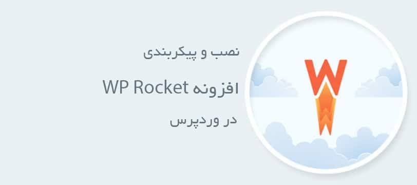 آموزش نحوه نصب و تنظیم افزونه WP Rocket در وردپرس