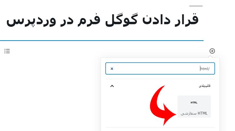 اضافه کردن گوگل فرم به وردپرس
