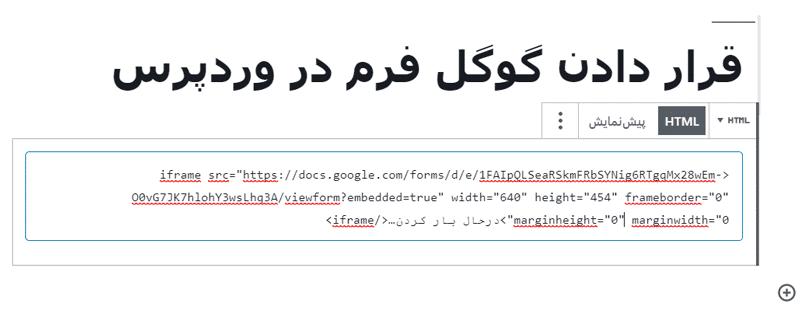اضافه کردن کد HTML به وردپرس
