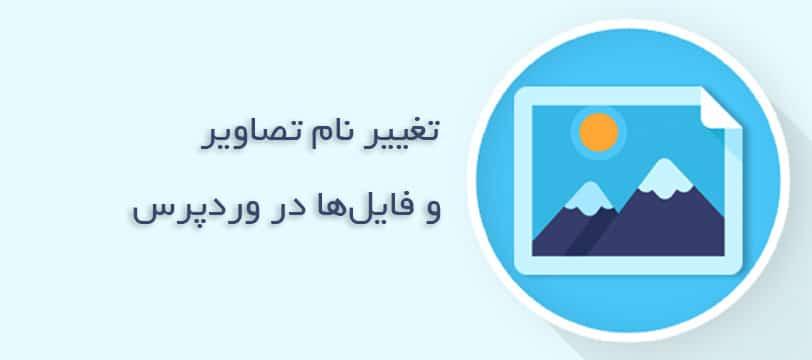 آموزش نحوه تغییر نام تصاویر و فایلها در وردپرس