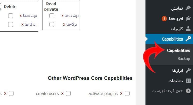 مدیریت نقشهای کاربری توسط افزونه PublishPress Capabilities