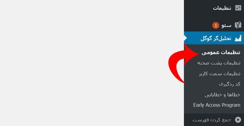 نصب آنالیتیکس توسط افزونه Google Analytics Dashboard for WP