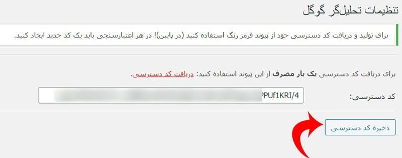 آموزش نصب آنالیتیکس توسط افزونه Google Analytics Dashboard for WP