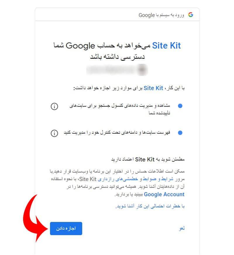 اتصال افزونه وردپرس Site Kit گوگل به اکانت گوگل
