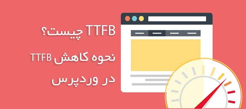 TTFB چیست و نحوه افزایش سرعت TTFB در وردپرس