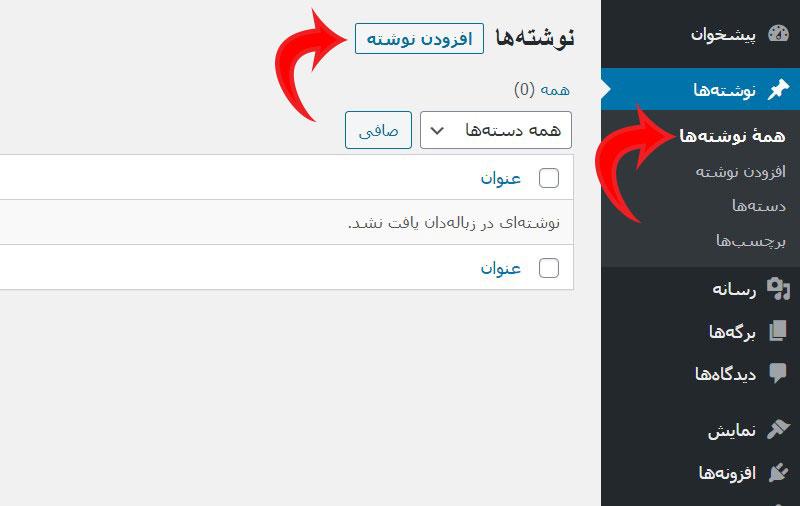 اضافه کردن نوشته جدید در ویرایشگر جدید وردپرس