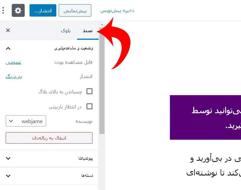 انتشار و تنظیمات سند در ویرایشگر جدید وردپرس