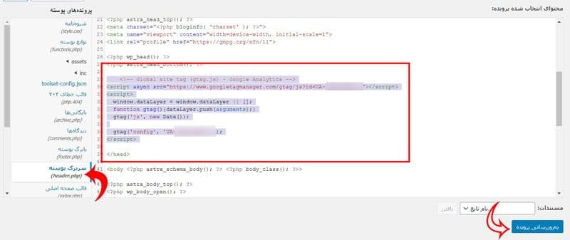 اضافه کردن کد گوگل آنالیتیکس به header
