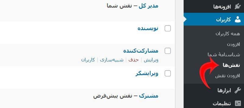 مدیریت نقشهای کاربری توسط افزونه User Role Editor by Members