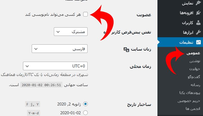 اجازه ثبتنام در انجمن گفتگو توسط وردپرس