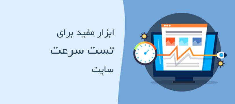 ابزار مفید برای آنالیز و تست سرعت سایت وردپرس