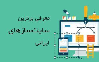 معرفی بهترین سایت ساز های ایرانی