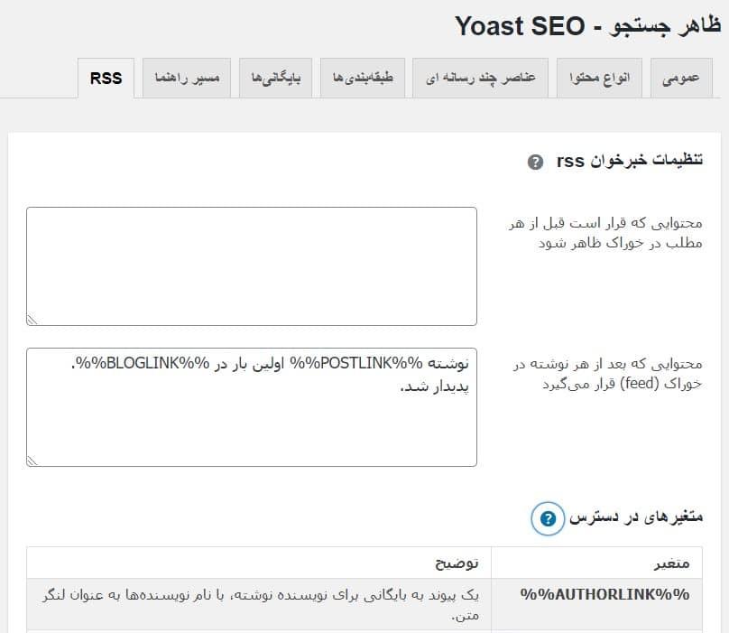 تنظیمات بخش RSS در افزونه Yoast Seo