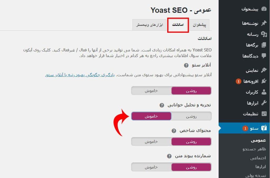 آموزش بخش امکانات افزونه Yoast Seo