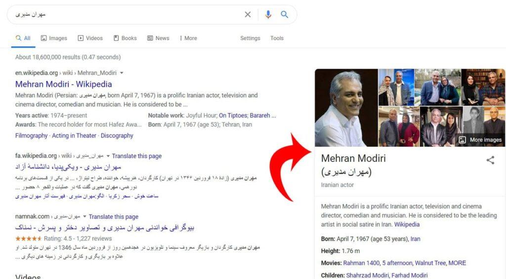 قرار گرفتن در knowledge panels گوگل