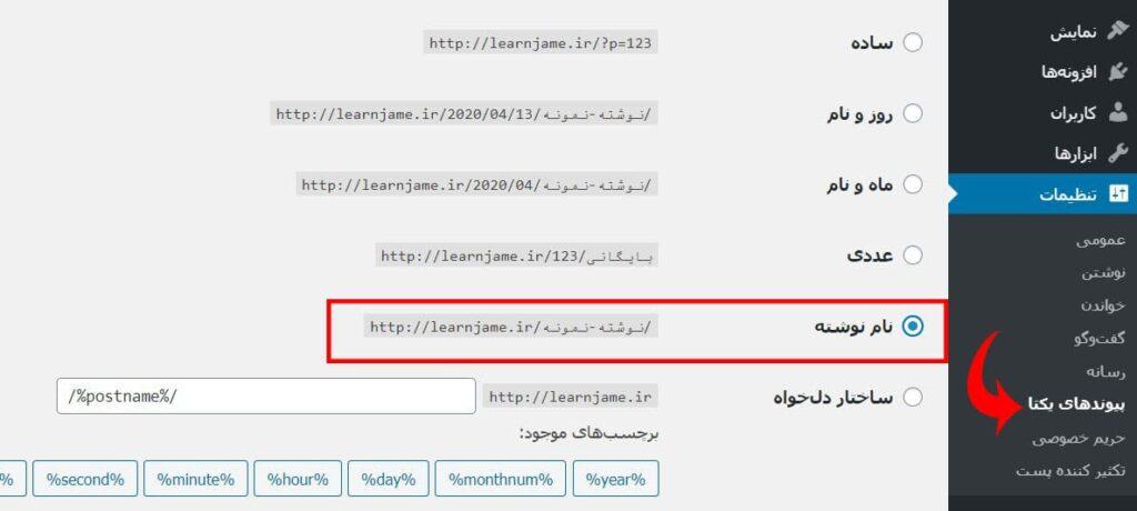 تنظیم پیوندهای یکتا در وردپرس