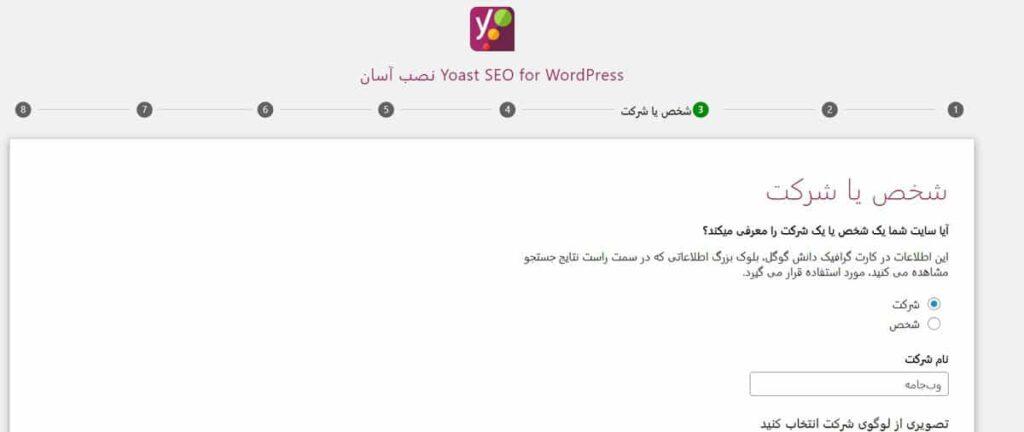 مشخص کردن شرکت یا شخص در افزونه Yoast Seo