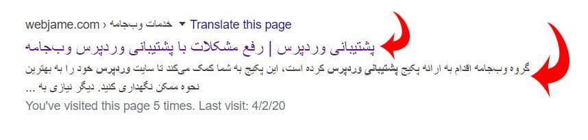 عنوان و توضیحات متا در نتایج جستجو گوگل