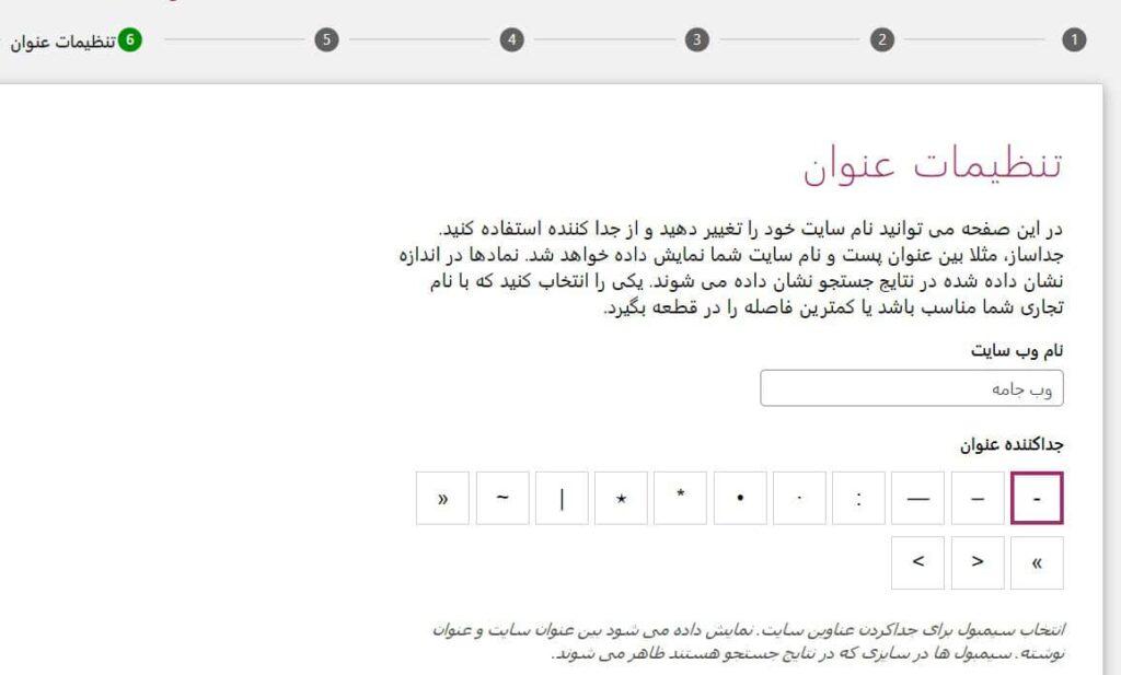 تنظیمات عنوان سایت در افزونه Yoast Seo