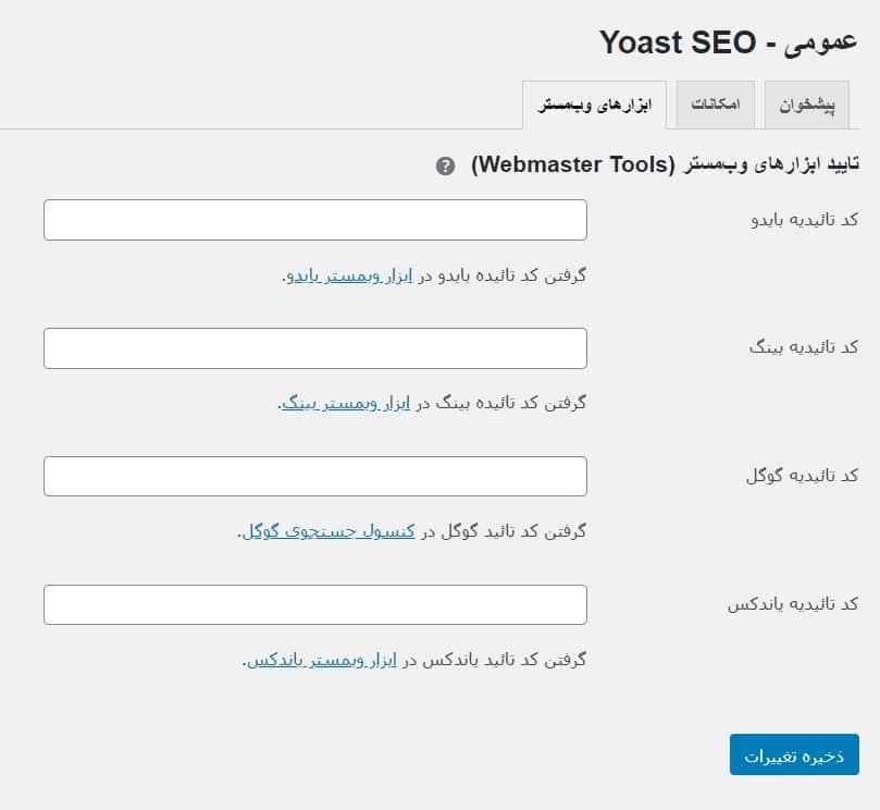 آموزش بخش ابزارهای وبمستر افزونه Yoast Seo