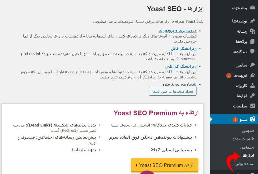 آموزش افزونه Yoast Seo بخش ابزارها